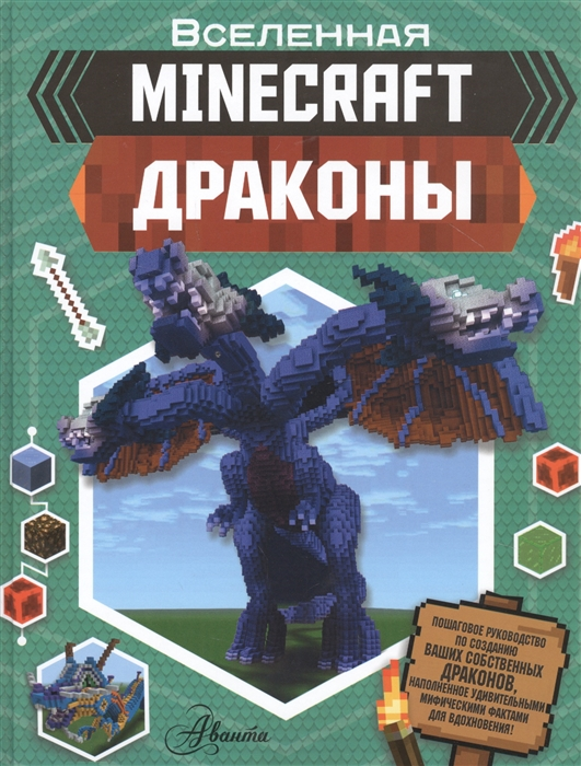 Купить Minecraft Драконы, АСТ, Домашние игры. Игры вне дома