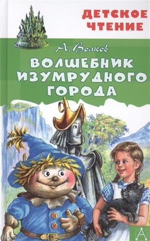 Купить Волшебник Изумрудного города, АСТ, Сказки
