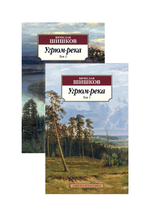 Шишков В. Угрюм-река Том 1 Том 2 комплект из 2 книг