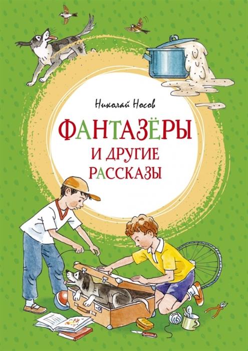 Купить Фантазеры и другие рассказы, Махаон, Проза для детей. Повести, рассказы