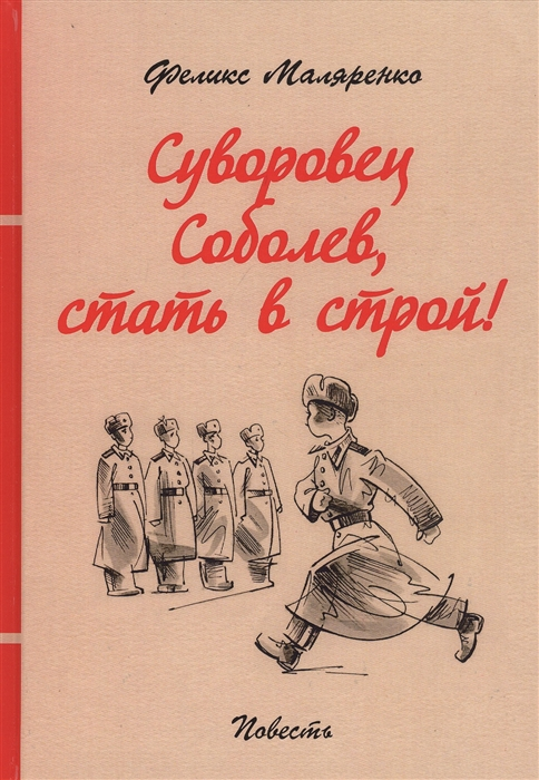 Купить Суворовец Соболев стать в строй, РуДа, Проза для детей. Повести, рассказы