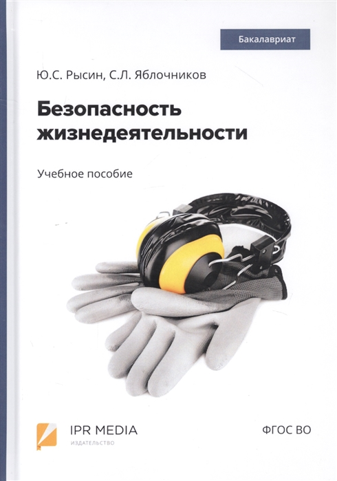 Рысин Ю., Яблочников С. Безопасность жизнедеятельности Учебное пособие