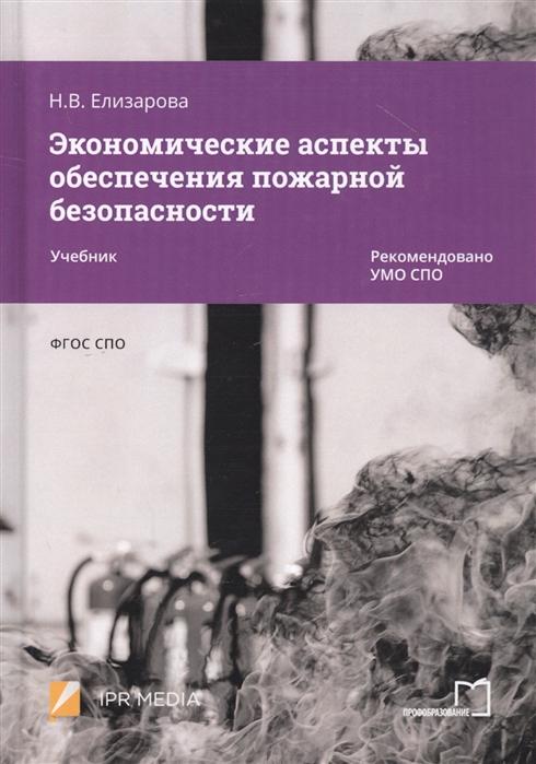 Елизарова Н. Экономические аспекты обеспечения пожарной безопасности Учебник