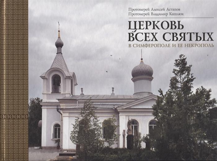 Астапов А., Кашлюк В. Церковь Всех святых в Симферополе и ее некрополь
