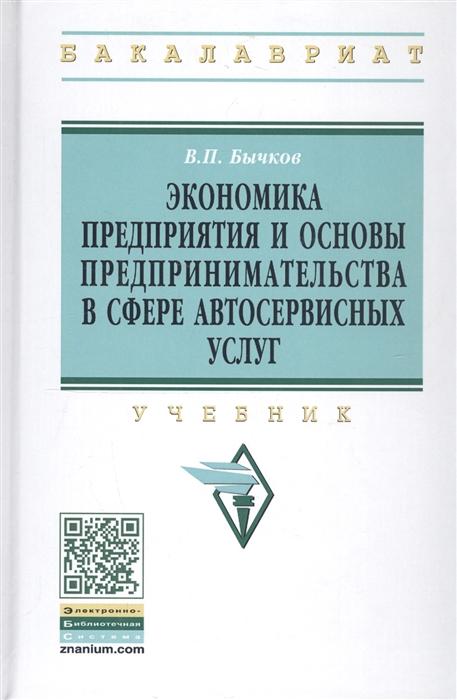 Бычков В. Экономика предприятия и основы предпринимательства в сфере автосервисных услуг Учебник недорого