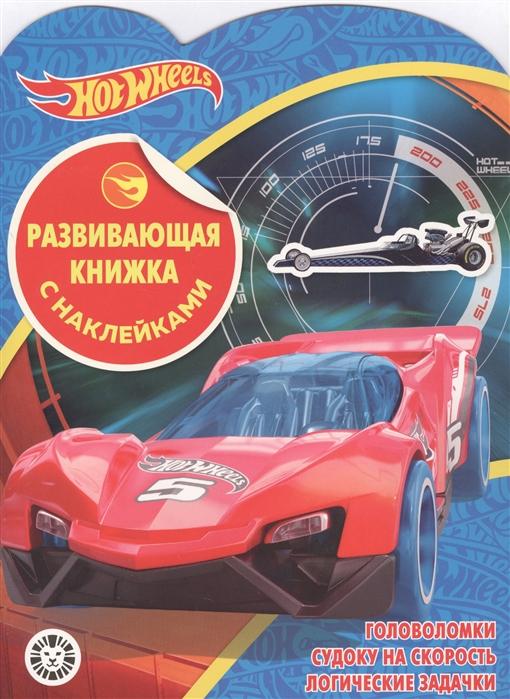 Виноградова Е. (ред.) Hot Wheels Развивающая книжка с наклейками