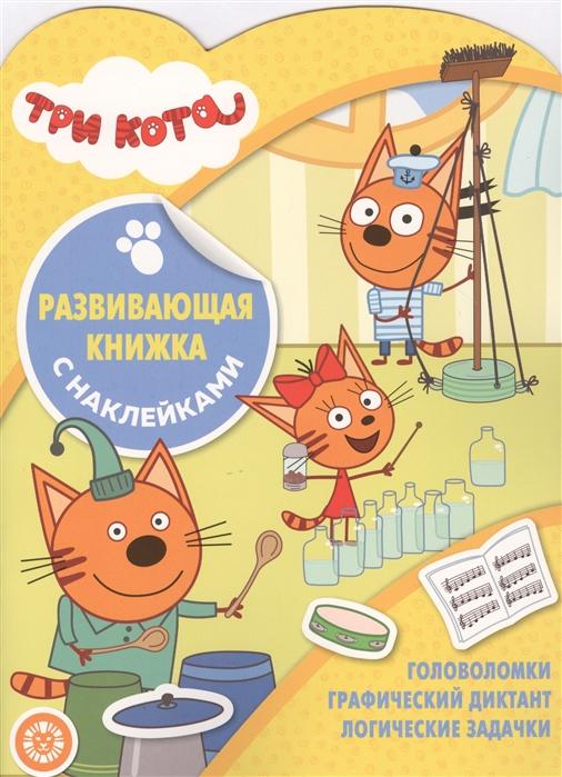 Купить Три Кота Развивающая книжка с наклейками, Лев, Книги с наклейками
