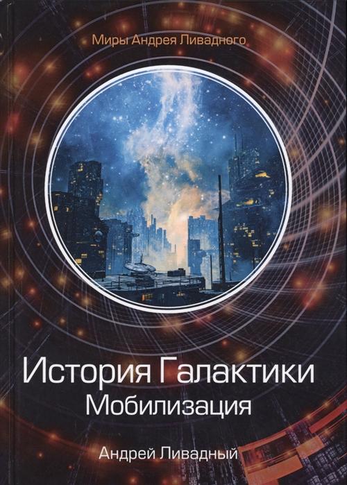 Ливадный А. История Галактики Мобилизация ливадный а история галактики бездна
