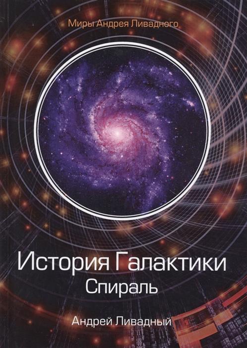 Ливадный А. История Галактики Спираль ливадный а история галактики бездна