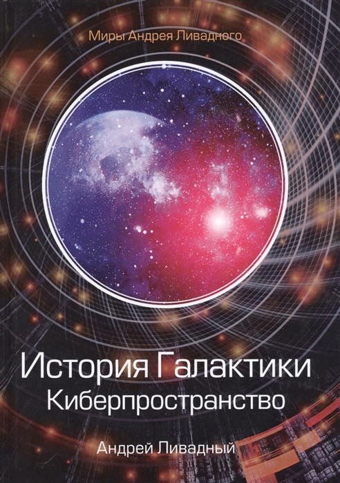 Ливадный А. История Галактики Киберпространство ливадный а история галактики бездна