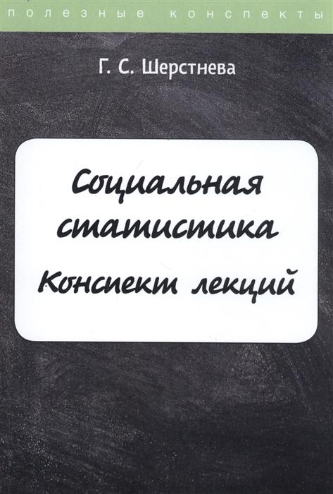 Шерстнева Г. Социальная статистика Конспект лекций недорого