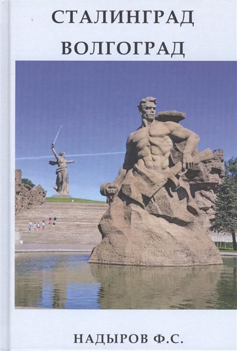 Надыров Ф. Сталинград Волгоград