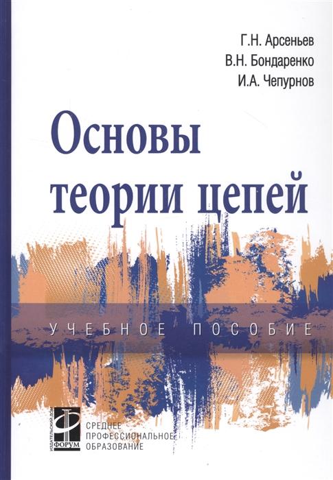 Арсеньев Г., Бондаренко В., Чепурнов И. Основы теории цепей Учебное пособие