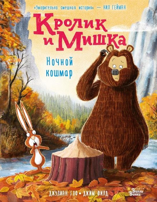 Купить Кролик и Мишка Ночной кошмар, АСТ, Сказки
