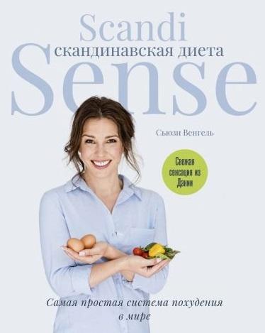 Венгель С. Скандинавская диета Scandi Sense Самая простая система похудения в мире