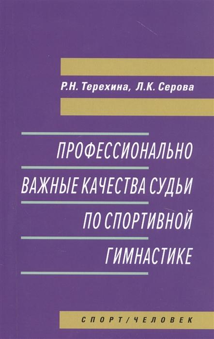 Терехина Р., Серова Л. Профессионально важные качества судьи по спортивной гимнастике Монография
