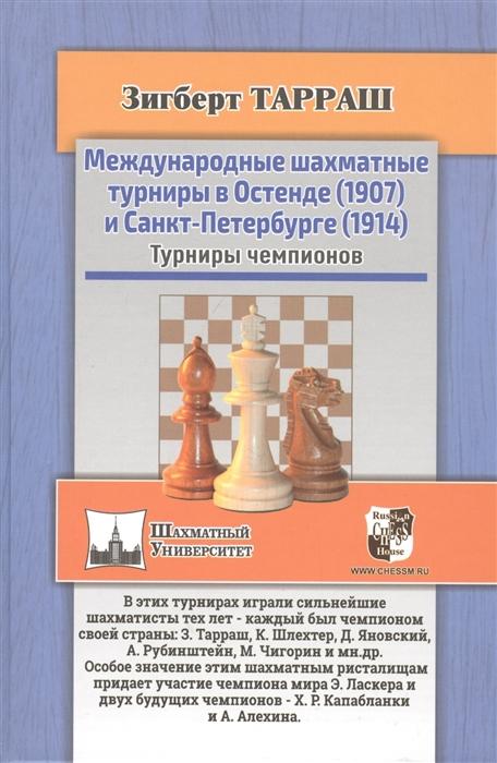 Тарраш З. Международные шахматные турниры в Остенде 1907 и Санкт-Петербурге 1914 Турниры чемпионов