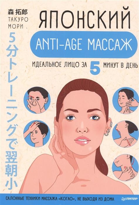 Мори Т. Японский anti-age массаж идеальное лицо за 5 минут в день полярная наталья японский массаж лица метод асахи зоган