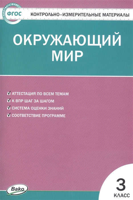 Яценко И. (сост.) Контрольно-измерительные материалы Окружающий мир 3 класс яценко и сост русский язык 2 класс контрольно измерительные материалы