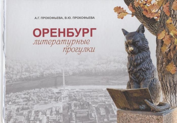 Прокофьева А., Прокофьева В. Оренбург литературные прогулки