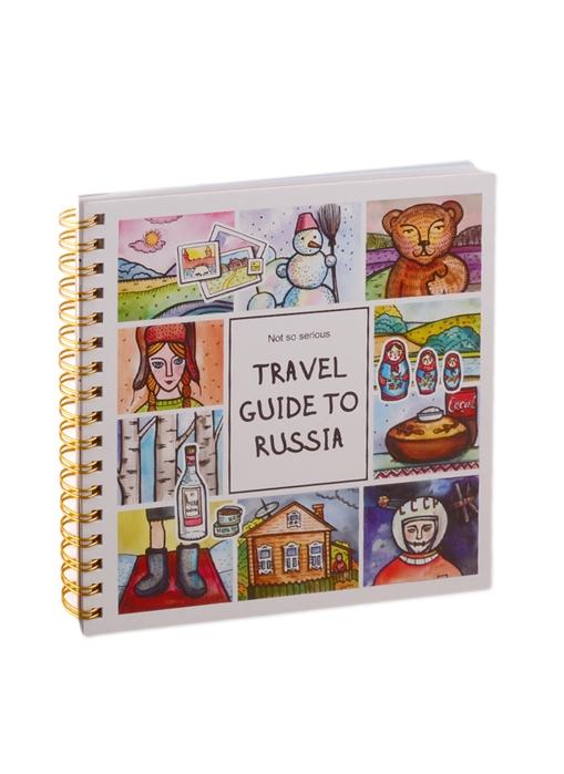 Александров И., Александров О. Travel Guide to Russia