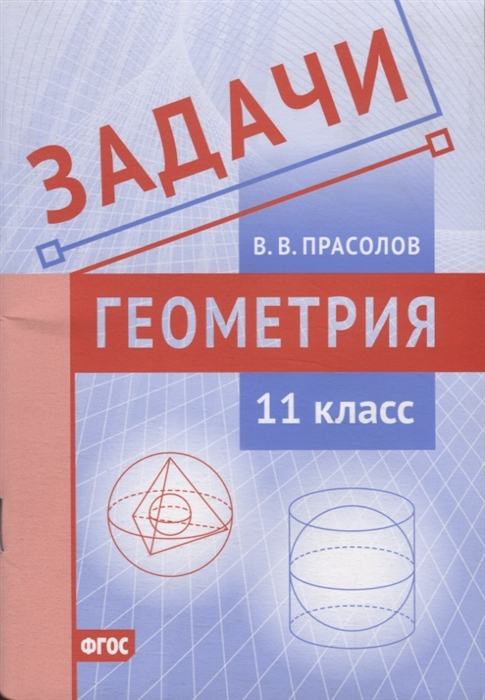 Прасолов В. Задачи по геометрии 11 класс
