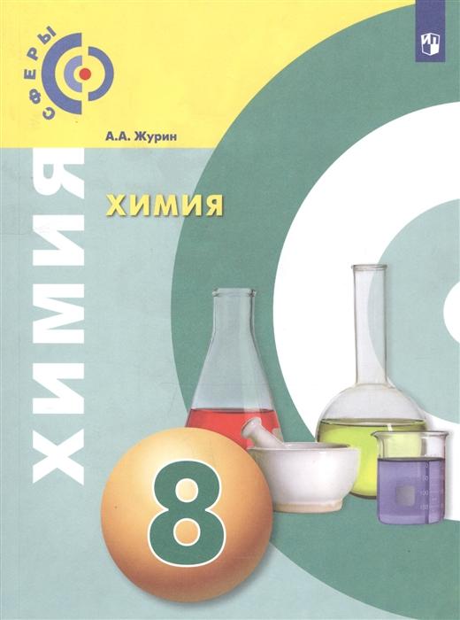 Журин А. Химия 8 класс Учебник для общеобразовательных организаций недорого
