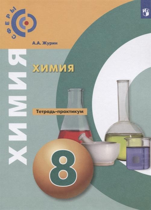 Журин А. Химия 8 класс Тетрадь- практикум Учебное пособие для общеобразовательных организаций недорого