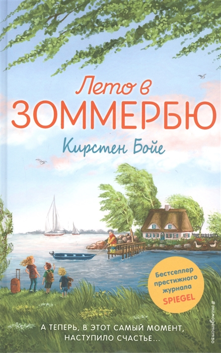 Купить Лето в Зоммербю, Эксмо, Проза для детей. Повести, рассказы