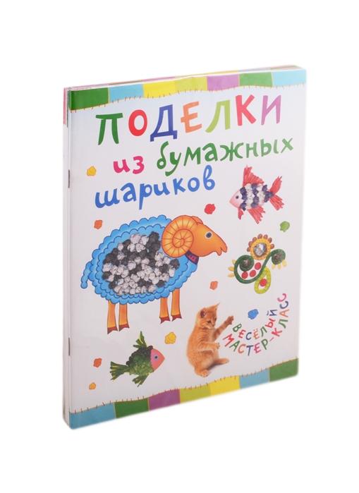 Купить Веселый мастер-класс для детей 4 комплект из 4 книг, Хоббитека, Поделки и модели из бумаги. Аппликация. Оригами