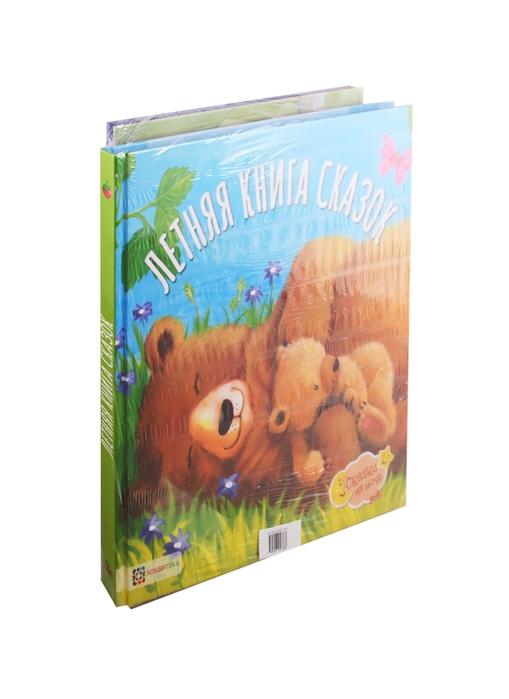 Купить Летняя коллекция Сказки на ночь комплект из 5 книг, Хоббитека