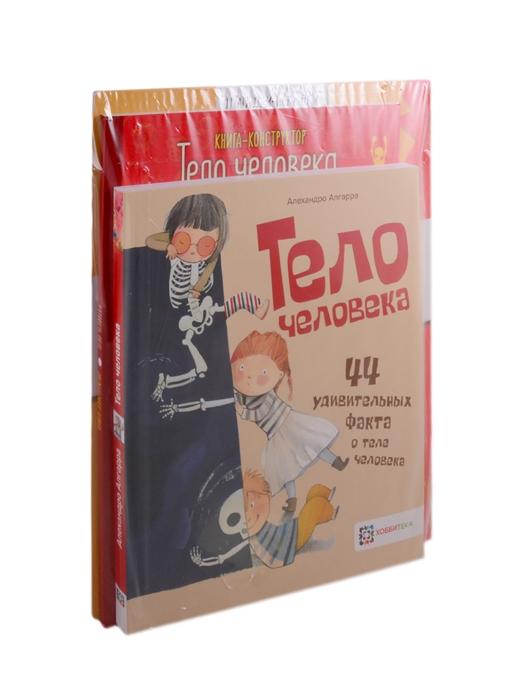 Купить Первые знания и факты о теле человека комплект из 3 книг, Хоббитека, Первые энциклопедии для малышей (0-6 л.)