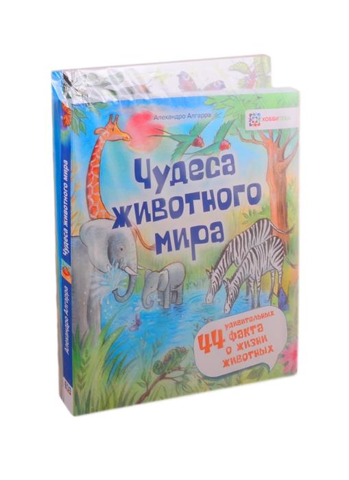 Купить Чудеса животного мира для любознательных детей комплект из 4 книг, Хоббитека, Первые энциклопедии для малышей (0-6 л.)