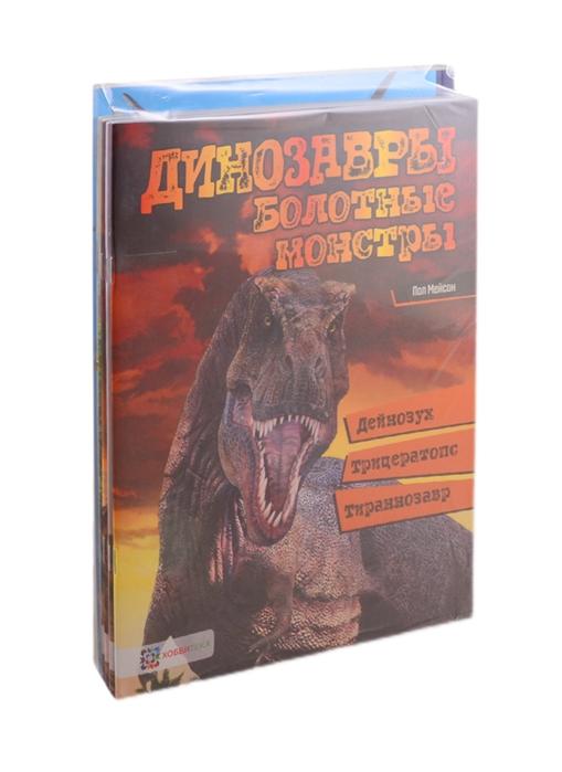 Купить Юным любителям динозавров и их родителям комплект из 5 книг, Хоббитека, Первые энциклопедии для малышей (0-6 л.)