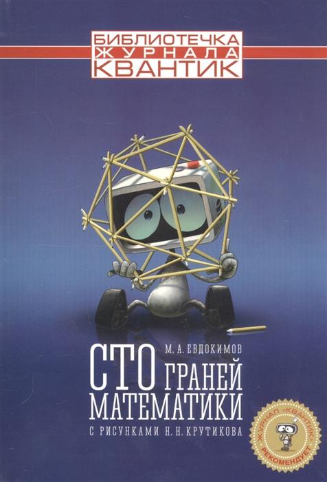 Фото - Евдокимов М. Сто граней математики евдокимов д другие правила