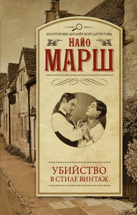 Убийство в стиле винтаж (Марш Н.) - купить книгу с доставкой в интернет-магазине «Читай-город». ISBN: 978-5-17-095491-9