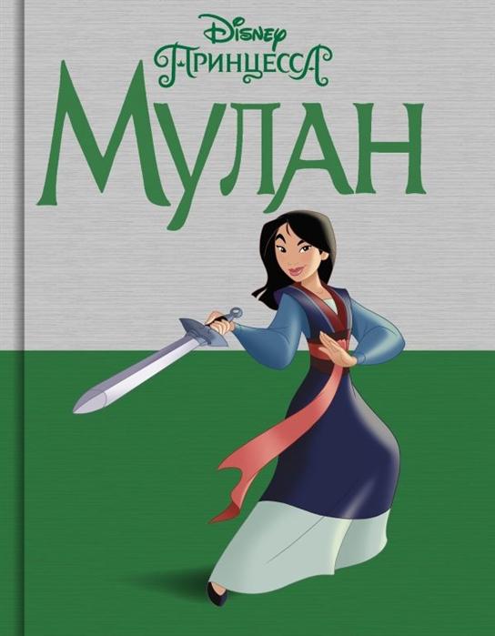 Купить Disney Принцесса Мулан, АСТ, Сказки