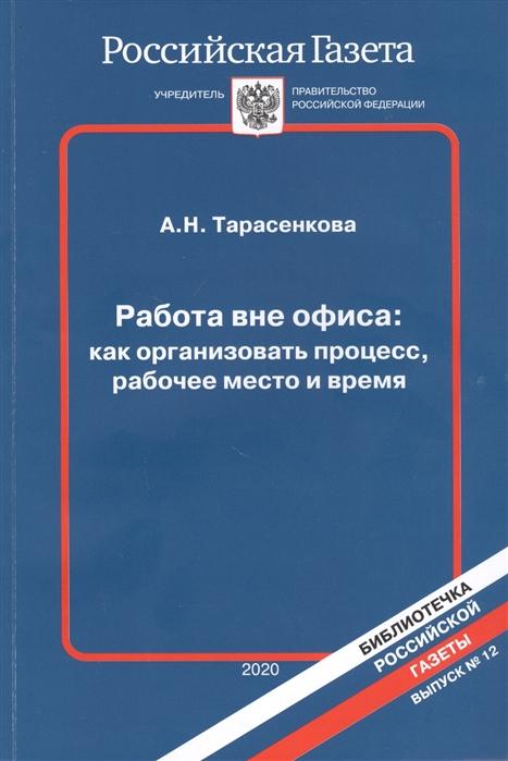 Тарасенкова А. Работа вне офиса как организовать процесс рабочее место и время 0 5s для офиса как организовать эффективное рабочее место том 10 библиотека сбербанка