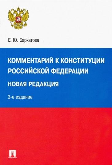 Бархатова Е. Комментарий к Конституции Российской Федерации Новая редакция