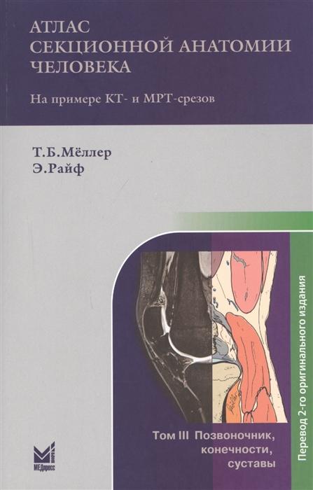 цена на Меллер Т., Райф Э. Атлас секционной анатомии человека на примере КТ- и МРТ-срезов В 3-х томах Том 3 Позвоночник конечности суставы