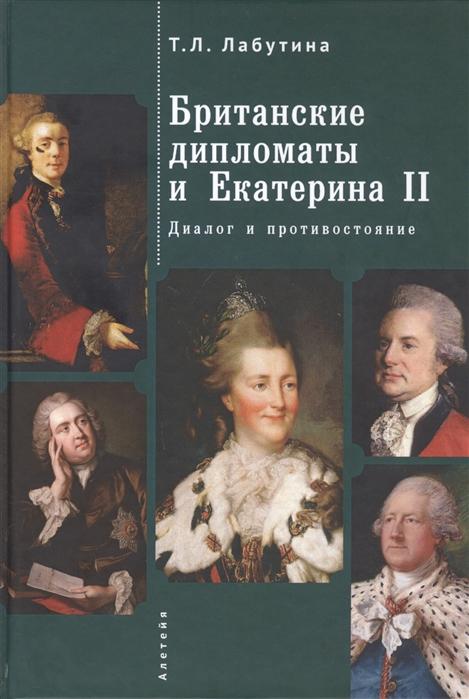 Британские дипломаты и Екатерина II Диалог и противостояние