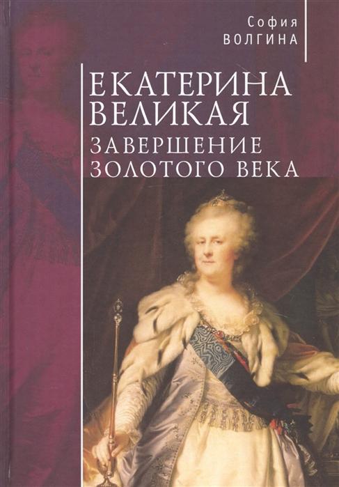 Екатерина Великая Завершение Золотого века