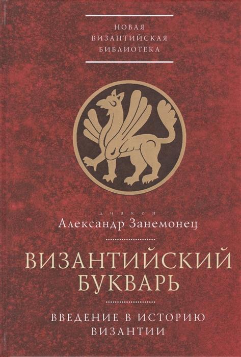 Занемонец А. Византийский букварь Введение в историю Византии иванов а введение в мировую историю учебник