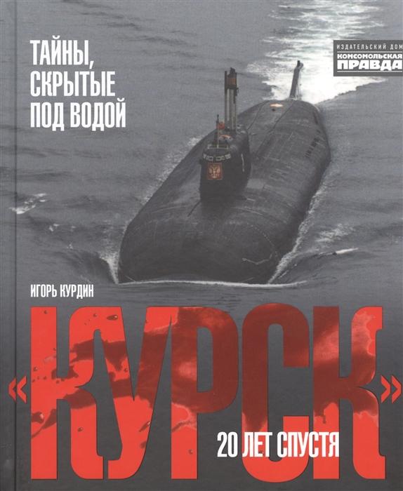 Курдин И. Курск 20 лет спустя Тайны скрытые под водой