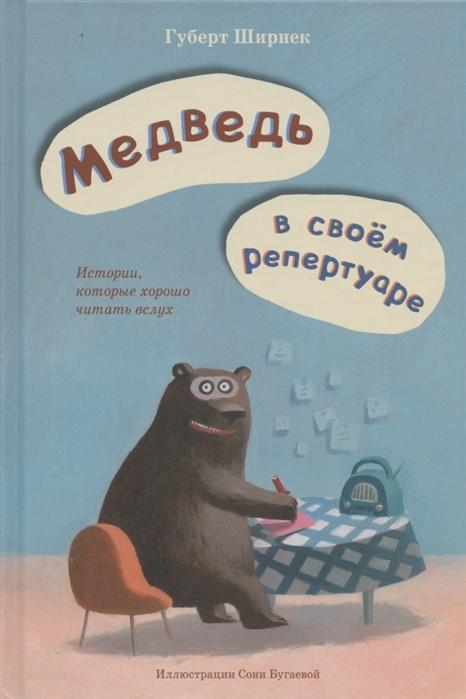 Купить Медведь в своем репертуаре Истории которые хорошо читать вслух, Поляндрия, Сказки