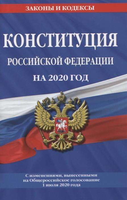 Фасхутдинов Р. (ред.) Конституция Российской Федерации С изменениями вынесенными на Общероссийское голосование 1 июля 2020 года