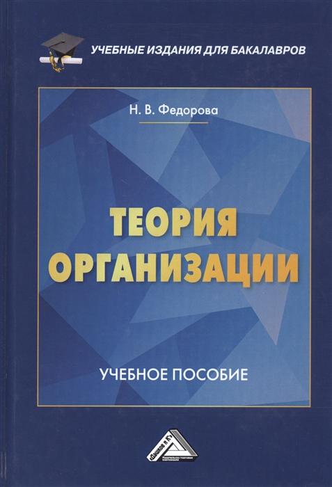 Федорова Н. Теория организации Учебное пособие недорого
