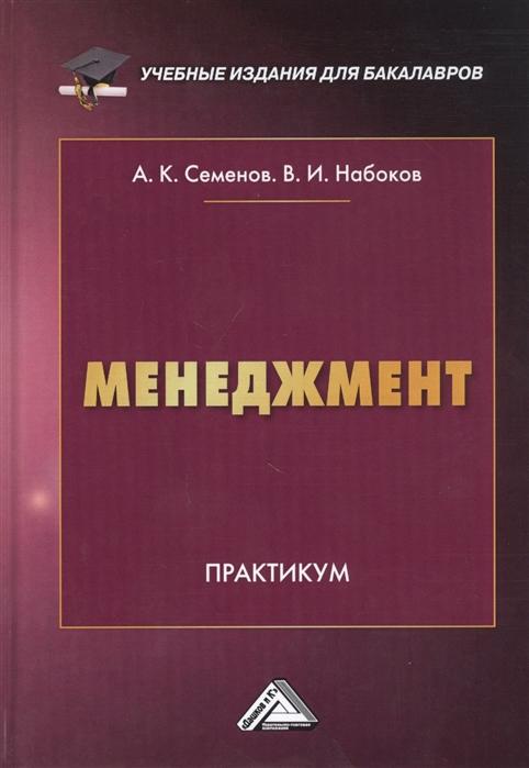 Семенов А., Набоков В. Менеджмент Практикум семенов а набоков в организационное поведение учебник