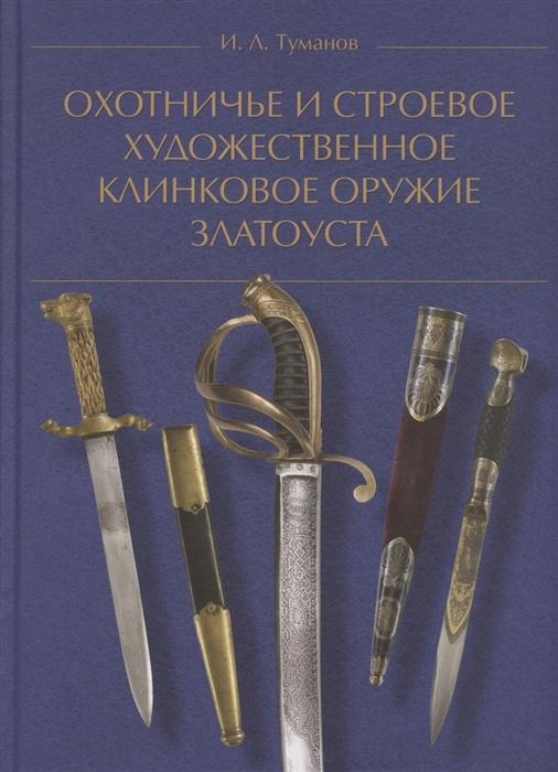 Охотничье и строевое художественное клинковое оружие Златоуста
