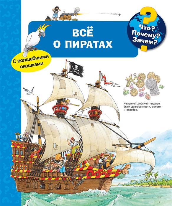 Купить Что Почему Зачем Все о пиратах с волшебными окошками, Омега, Универсальные детские энциклопедии и справочники